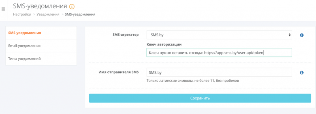 smsby_yclients